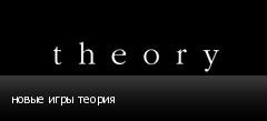 новые игры теория