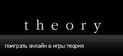 поиграть онлайн в игры теория