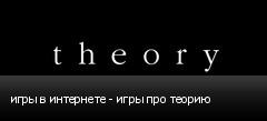 игры в интернете - игры про теорию