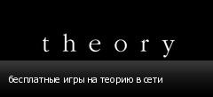 бесплатные игры на теорию в сети