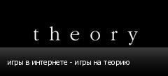 игры в интернете - игры на теорию