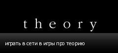 играть в сети в игры про теорию