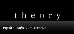 играй онлайн в игры теория