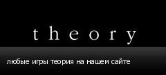 любые игры теория на нашем сайте