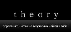 портал игр- игры на теорию на нашем сайте