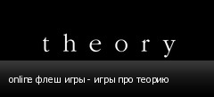 online флеш игры - игры про теорию