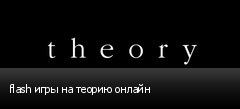 flash игры на теорию онлайн