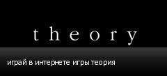 играй в интернете игры теория