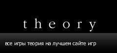 все игры теория на лучшем сайте игр