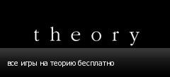 все игры на теорию бесплатно