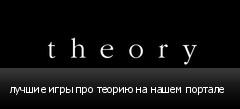 лучшие игры про теорию на нашем портале
