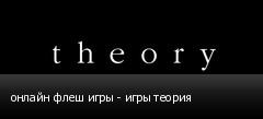 онлайн флеш игры - игры теория