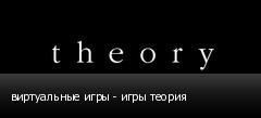 виртуальные игры - игры теория