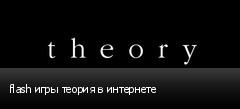 flash игры теория в интернете