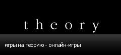 игры на теорию - онлайн-игры