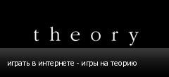 играть в интернете - игры на теорию