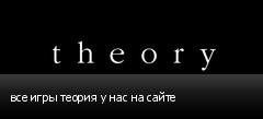 все игры теория у нас на сайте