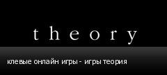 клевые онлайн игры - игры теория