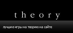 лучшие игры на теорию на сайте