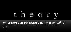 лучшие игры про теорию на лучшем сайте игр