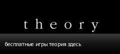 бесплатные игры теория здесь
