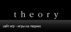 сайт игр - игры на теорию
