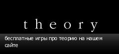 бесплатные игры про теорию на нашем сайте