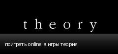 поиграть online в игры теория