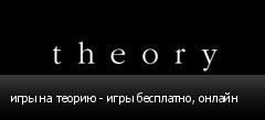 игры на теорию - игры бесплатно, онлайн