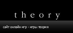сайт онлайн игр - игры теория