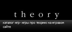каталог игр- игры про теорию на игровом сайте