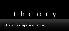 online игры - игры про теорию