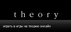 играть в игры на теорию онлайн