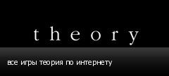 все игры теория по интернету