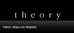 поиск игры на теорию