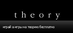 играй в игры на теорию бесплатно