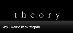 игры жанра игры теория