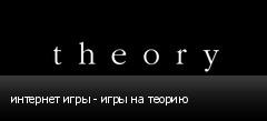 интернет игры - игры на теорию