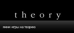 мини игры на теорию