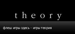 флеш игры здесь - игры теория