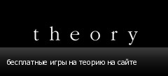 бесплатные игры на теорию на сайте