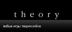 любые игры теория online