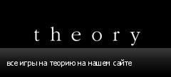 все игры на теорию на нашем сайте