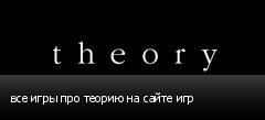 все игры про теорию на сайте игр