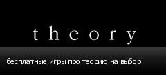 бесплатные игры про теорию на выбор