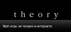 flash игры на теорию в интернете