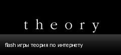 flash игры теория по интернету