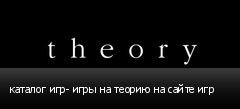 каталог игр- игры на теорию на сайте игр