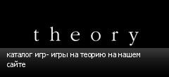 каталог игр- игры на теорию на нашем сайте