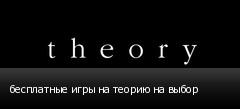 бесплатные игры на теорию на выбор
